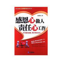【正版二手书9成新左右】感恩心做人 责任心工作 张利亚 企业管理出版社