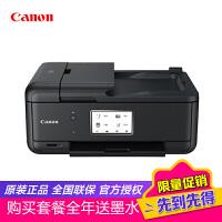 佳能TR8580手机无线wifi5色打印机复印扫描传真一体机四合一彩色照片自动双面家用办公文档加墨水连供