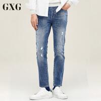 【GXG过年不打烊】GXG男装 秋季蓝色裤子男修身小脚破洞牛仔裤#173805004