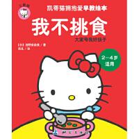 凯蒂猫拥抱爱早教绘本――我不挑食,(日)浅野奈奈美著,测绘出版社,9787503031465【新书店 正版书】