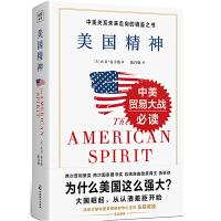 正版 美国精神 大卫・麦卡洛 著 中美贸易大战 美国历史 中美关系未来走向的镜鉴之书 伟大的历史书籍