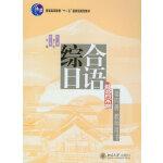"""普通高等教育""""十一五""""国家级规划教材―《综合日语》第四册教师用书"""