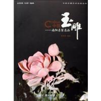 中国玉雕――南阳名家名品