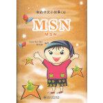 我的中文小故事9 msn
