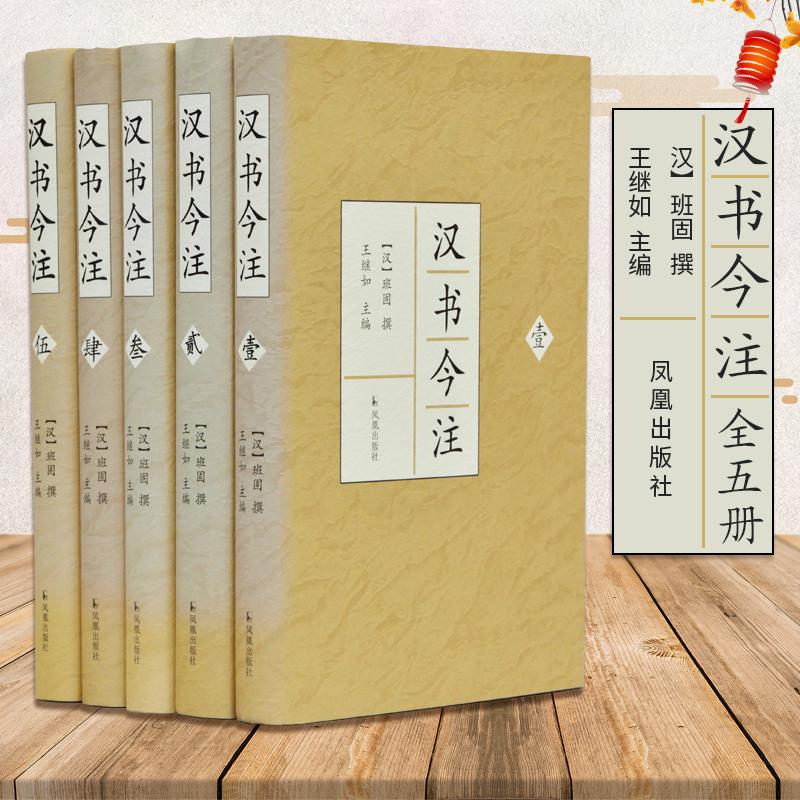 汉书今注(全五册)