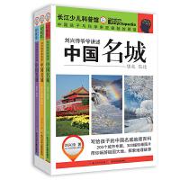 刘兴诗爷爷讲述-中国名城(套装3册)