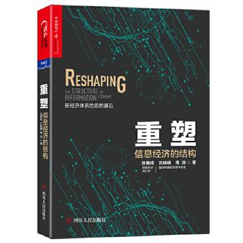 重塑:信息经济的结构(pdf+txt+epub+azw3+mobi电子书在线阅读下载)