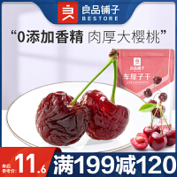 良品铺子车厘子干88g×2袋樱桃干无核果干果脯孕妇零食小包装