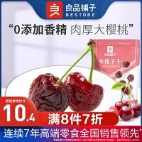 【良品铺子车厘子干88gx1袋】樱桃干无核果干果脯孕妇零食小包装