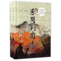经典书香 中国古典历史演义小说丛书:东周列国志(全2册) 9787512643963