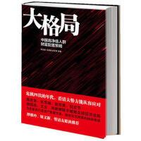 【二手书8成新】大格局:中国高净值人群财富配置策略 高连奎,等 中华工商联合出版社