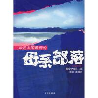 【二手书8成新】走进中国后的母系部落 陈刚 远方出版社