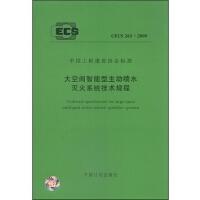 中国工程建设协会标准(CECS 236:2009):大空间智能型主动喷水灭火系统技术规程 【正版书籍】