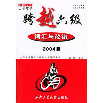 【旧书二手书9成新】 大学英语跨越六级 词汇与改错(2004版)