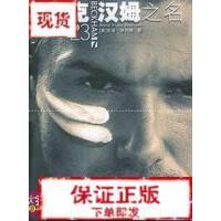 【旧书二手书9成新】以贝克汉姆之名 (美)安迪