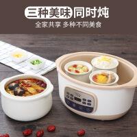 小浣熊 D3电炖锅陶瓷快速煮粥煲汤锅全自动微电脑隔水炖盅大容量