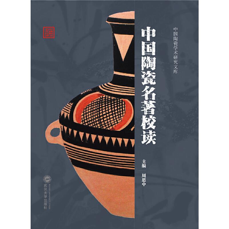 中国陶瓷名著校读