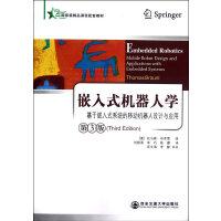 嵌入式机器人学――基于嵌入式系统的移动机器人设计与应用(第3版)