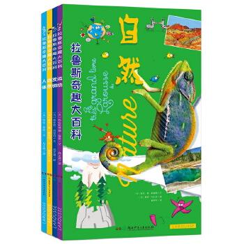 拉鲁斯奇趣大百科(4册装)匠心独具的儿童百科法式大餐!令人捧腹的法式幽默百科全书,孩子看一眼就不忍释卷。内容简洁,直击核心知识点,在学习百科的同时提升素质培养。