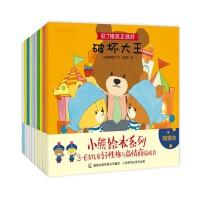 小熊绘本系列 3-6岁儿童好性格与高情商养成书(套装共10册