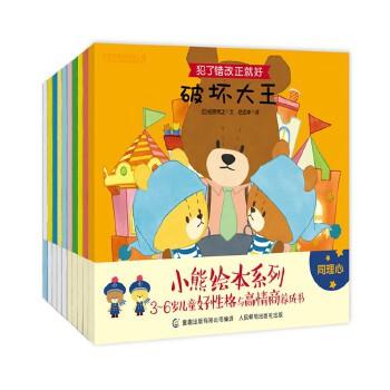 小熊绘本系列 3-6岁儿童好性格与高情商养成书(套装共10册 日本畅销220万册经典绘本《小熊学校》姊妹篇,专为3-6岁儿童量身打造,比皮特猫更暖心的好性格与高情商养成睡前故事,自信、勇敢、体贴、有梦想……