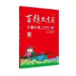 2022百题大过关・小题小卷:中考语文(修订版)