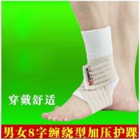 男女士运动扭伤防护绷带缠绕护踝篮球薄透气护脚踝保暖跑步夏季