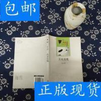 [二手旧书9成新]微阅读1+1工程・苦水玫瑰 /赵文辉 百花洲文艺出?