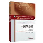 中医学基础――十三五规划 谢宁,张国霞 中国中医药出版社