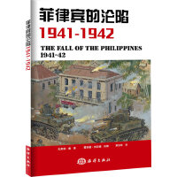菲律宾的沦陷1941―1942