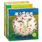 海豚绘本花园·自我认知(全8册)