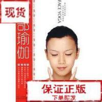 【旧书二手书9成新】脸部瑜伽 FACE 吉林科学技术出版社9787538438857