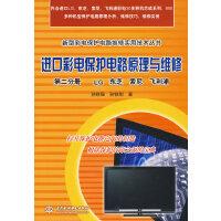 进口彩电保护电路原理与维修 第二分册 LG 东芝 索尼 飞利浦 (新型彩电保护电路维修实用技术丛书)