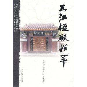 三江楹联撷萃