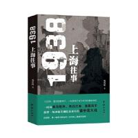 1938上海往事