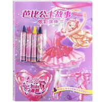 芭比公主故事炫彩涂色书-粉红舞鞋