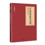 严肃党内政治生活的顶层设计(全面从严治党研究丛书)