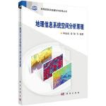 地理信息系统空间分析原理