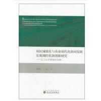 垦区城镇化与农业现代化协同发展宏观调控机制创新研究
