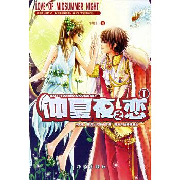 仲夏夜之恋I(pdf+txt+epub+azw3+mobi电子书在线阅读下载)