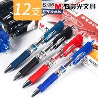 晨光中性笔碳素0.5mm黑按动红笔k-35批发水笔文具学生用教师