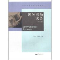 【二手书8成新】全国专教育:国际贸易实务(第3版 刘文广,张晓明 高等教育出版社