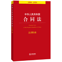 【正版二手书9成新左右】中华人民共和国合同法注释本(注释本 合同法 法律出版社法规中心 法律出版社