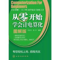 【正版二手书9成新左右】从零开始学会电算化 孔志兴 等 化学工业出版社