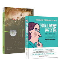 2册 天生敏感+别让敏感害了你 敏感是焦虑与恐惧的罪魁 自我控制情 情绪管理 修炼情商 自我实现书籍