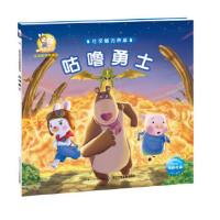 米乐米可生命教育故事书 社交能力养成:咕噜勇士,海豚传媒,长江少年儿童出版社,9787556053599