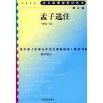 孟子选注(增订版)语文新课标必读丛书/高中部分