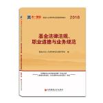 基金从业资格考试2018(科目1)天一官方教材:基金法律法规职业道德与业务规范