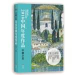 2018中国年度作品·中篇小说