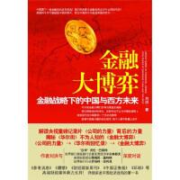 【正版二手书9成新左右】金融大博弈:金融战略下的中国与西方未来 刘洪 中国友谊出版公司